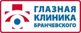 Глазная клиника Бранчевского на Ново-Садовой
