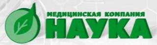 Медицинская компания Наука на проспекте Ленина