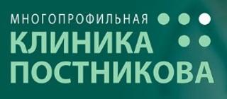 Многопрофильная Клиника Постникова