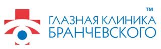 Глазная клиника Бранчевского в г. Тольятти